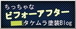 タケムラ塗装ブログ