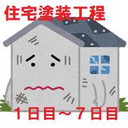 10house_boroboro.png1